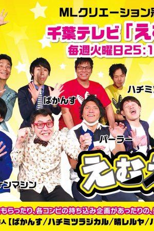 【笑顔ぱんち】千葉テレビ『えむえるっ』