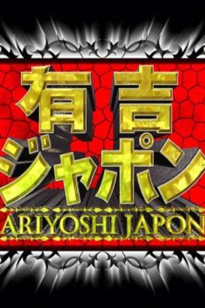 【メディア出演情報】7/20(金)有吉ジャポン