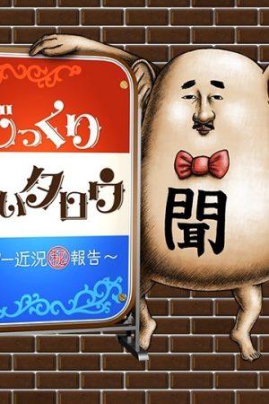 【メディア出演情報】じっくり聞いタロウ〜スター近況(秘)報告〜