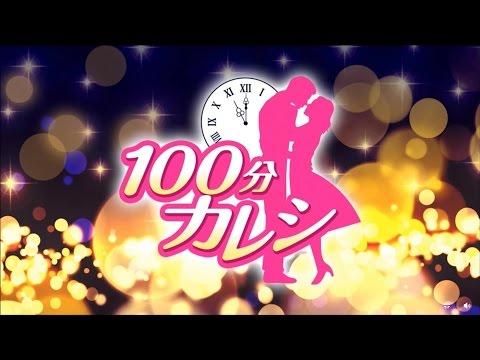 【谷俊】Abema TV 『100分カレシ』#73