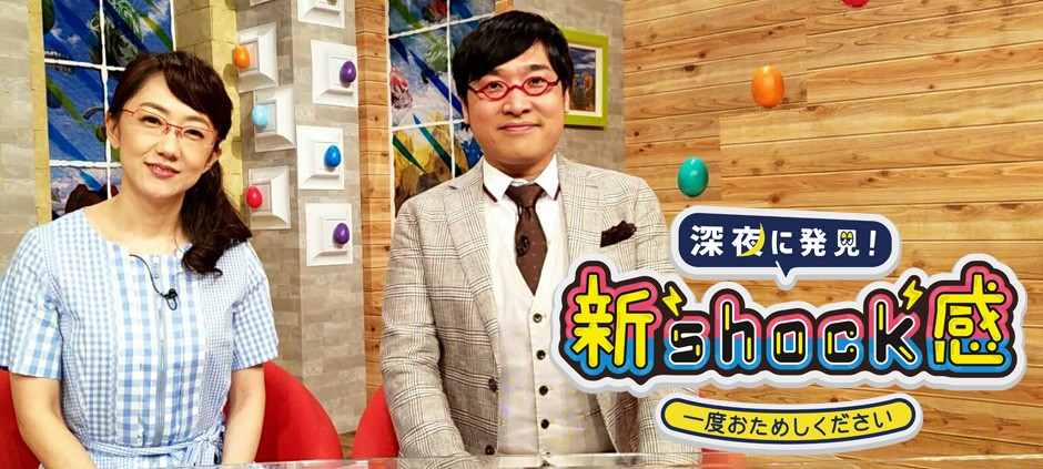 【メディア出演】テレビ東京『新shock感』