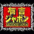 【メディア出演情報】7/20(金) 有吉ジャポン