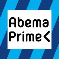【メディア出演情報】AbemaTV『AbemaPrime』